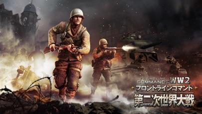 フロントラインコマンド:第二次世界大戦のスクリーンショット5