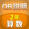 download QB説明 算数 2年 時こくと時間