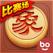 中国象棋•博雅-策略类棋牌游戏
