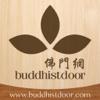 佛門網 Buddhistdoor