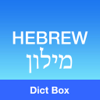 Hebrew English Dictionary & Offline Translator