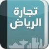 مجلة تجارة الرياض