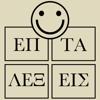 7 Λέξεις Wiki