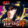 バジリスク~甲賀忍法帖~絆【777NEXT】 - Sammy Networks Co., Ltd.