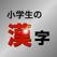 小学生の漢字 - その字は習った? (手書き入力、書き順対応)