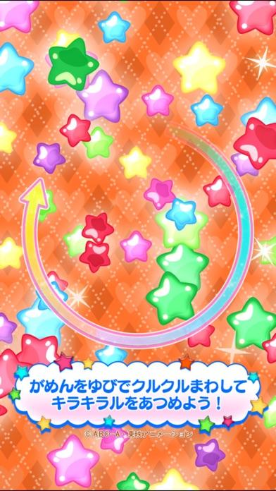 【公式】キラキラ プリキュアアラモード 応援アプリのおすすめ画像3