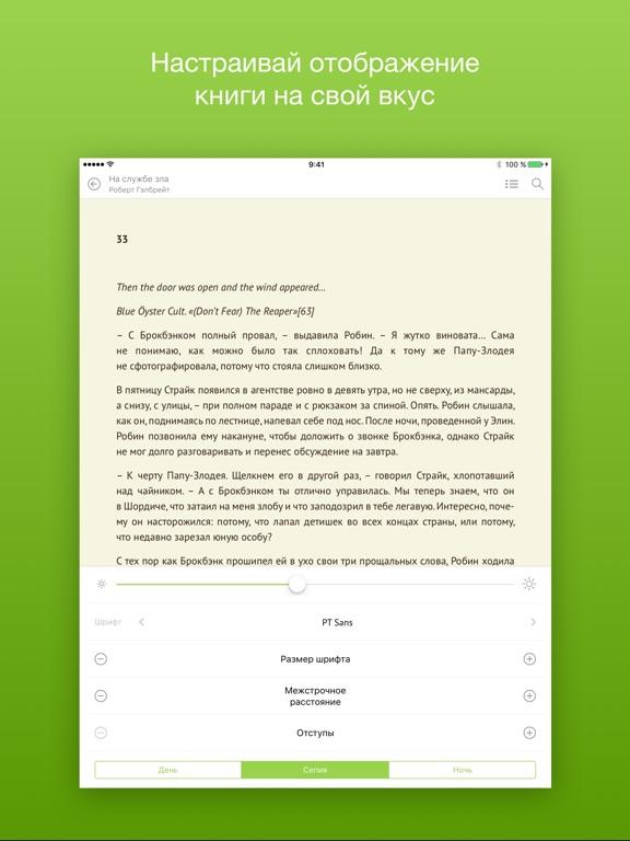 Какая Читалка Для Андроид Читает Pdf