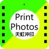 天虹相片沖印網 線上沖印 洗照片 高品質 超低價 快交件