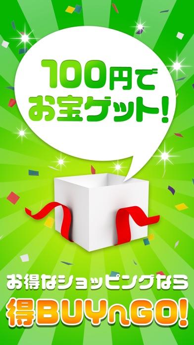 毎日お得な通販アプリ「得BUY」のおすすめ画像4