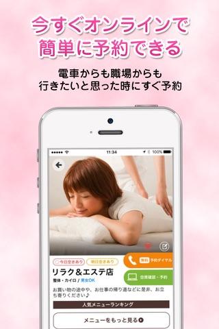 マッサージならEPARKリラク&エステ サロン/マッサージ予約 screenshot 3