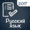 Русский язык ЕГЭ 2017