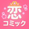 恋コミック - 漫画全巻読み放題!恋愛マンガアプリ - NANA NISHINO