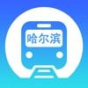 哈尔滨地铁-2017地铁出行必备助手