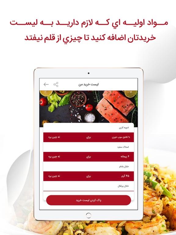 iPad-skærmbillede 1