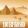 趣埃及旅行攻略-地图旅游指南的自由行