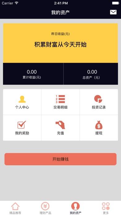 远程金服理财-手机理财金融投资平台