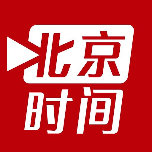 北京时间-热点新闻资讯和头条视频直播推荐
