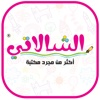 Alshalati special symbols