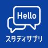 英会話、英語リスニング - スタディサプリENGLISH - Recruit Holdings Co.,Ltd.