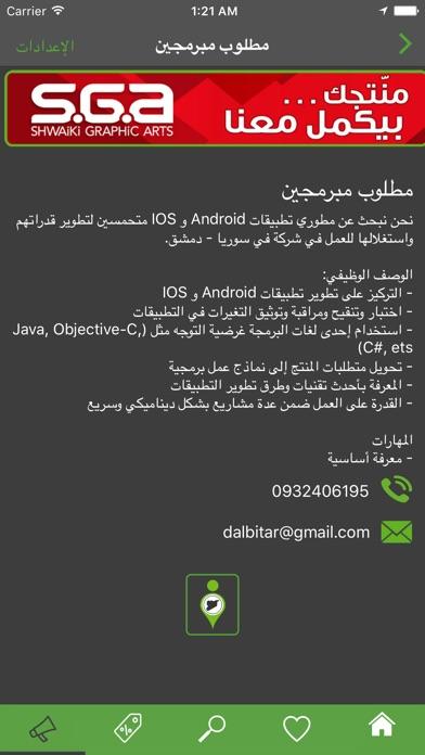 Makani Syriaلقطة شاشة3