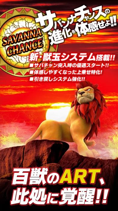 パチスロ獣王 王者の覚醒【777NEXT】のスクリーンショット2
