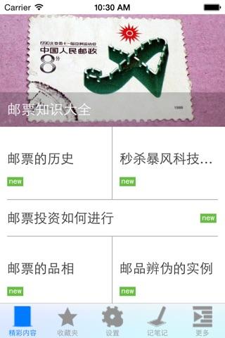邮票知识大全 screenshot 1