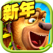 熊出没2(官方正版)-经典跑酷游戏