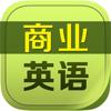 商业英语口语HD 开卷有益文秘英汉翻译