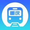 重庆地铁-2017地铁出行必备助手