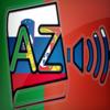Dicionário Esloveno Áudio Wiki