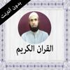 القران الكريم بدون انترنت عادل مسلم Wiki