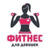Фитнес для Девушек, Похудения и Беременных