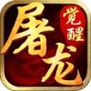屠龙觉醒(传奇类巅峰手游) Games gratis voor iPhone / iPad