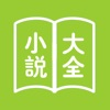 小说 - 全本小说看书神器