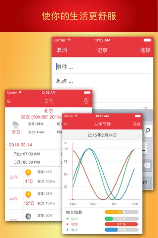 万年历 - Chinese calendar screenshot 4