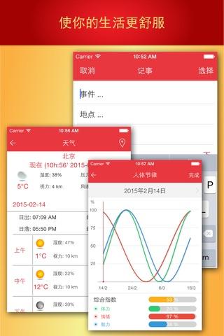 万年历 - Chinese calendar screenshot 4