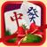 Holiday Mahjong Hd - Christmas Classic Play Majong