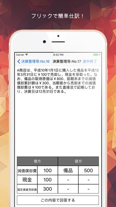 簿記3級問題 screenshot1