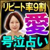 【リピート率9割】愛・号泣占い≪数野ギータ≫ - Rensa co.ltd.
