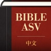Simplified Chinese ASV Bible