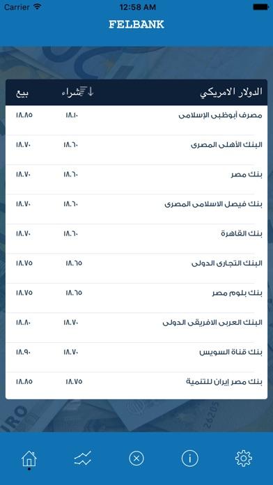FelBankلقطة شاشة5