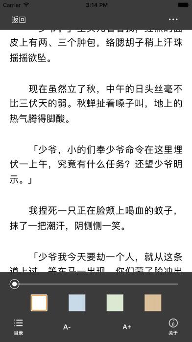 桃花债-畅销系列电子书屏幕截图2