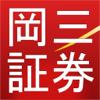 岡三トレード for iPad
