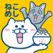 ねこめし屋 猫マンガ×ネコゲーム 料理お店を経営!無料ねこ育成シュミレーション