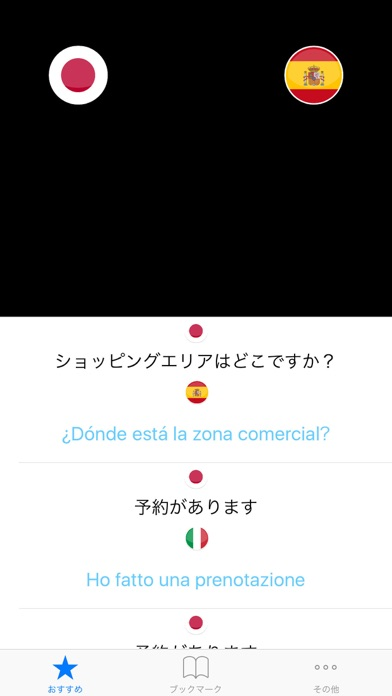 My Translator - の翻訳アプリのおすすめ画像2