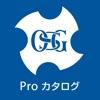 OSG Pro カタログ