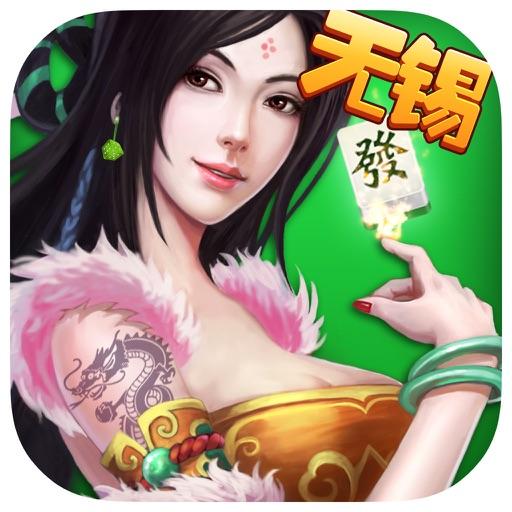 无锡麻将官网icon图