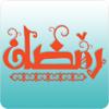 دليل رمضان ٢٠١٧ Wiki