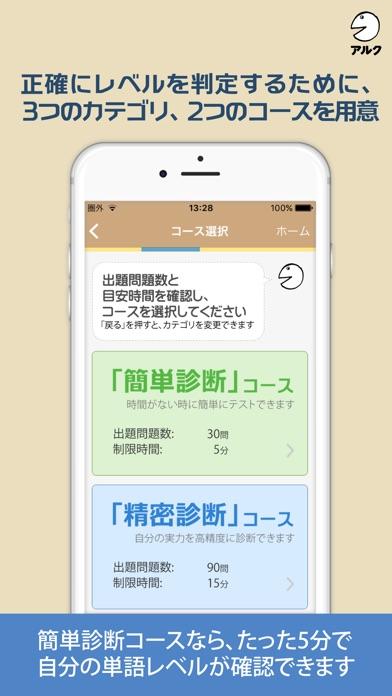 究極の英単語【All-in-One版】(アルク) screenshot1