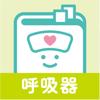 呼吸器疾患 ナースフル疾患別シリーズ